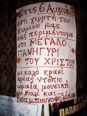 In Eleni's blog: Το πρόβλημα με τα Ικαριώτικα πανηγύρια