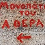 """The Trail of Atheras"" - painted on a wall of concrete blocks in Oxe village, Ikaria"